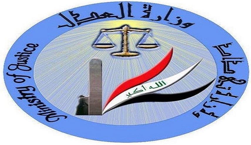 """العدل العراقية تصدر توجيها لقطع الطريق """"أمام أي حالة إبتزاز أو تلاعب"""""""