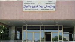 وزارة في إقليم كوردستان تعلق نشاطاتها لإرتفاع الإصابات بكورونا