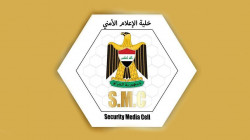 Iraq's Security Media Cell revealed information about Kirkuk-Erbil attack