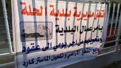 محتجون يغلقون مبنى بلدية الحلة