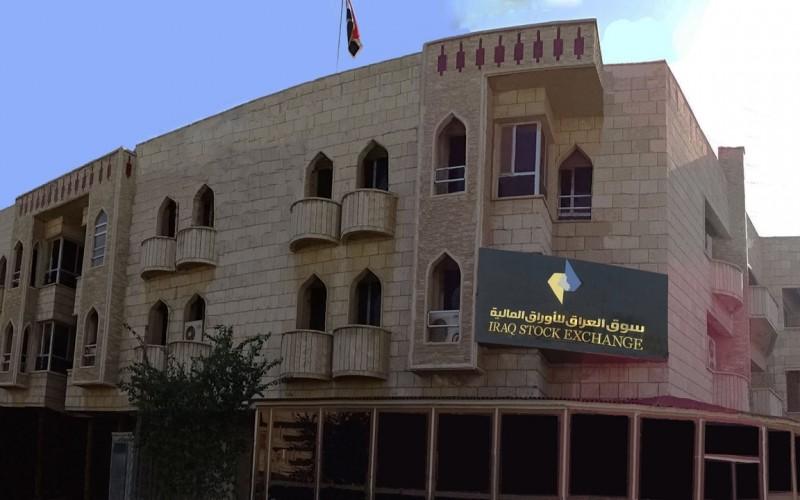 تداول 1.1 مليار سهم في سوق العراق للأوراق المالية