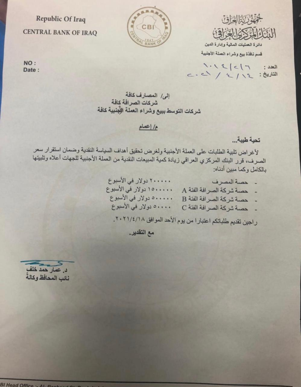 Document .. The Central Bank of Iraq increases the sale of foreign currency to cover demand 1618394777105