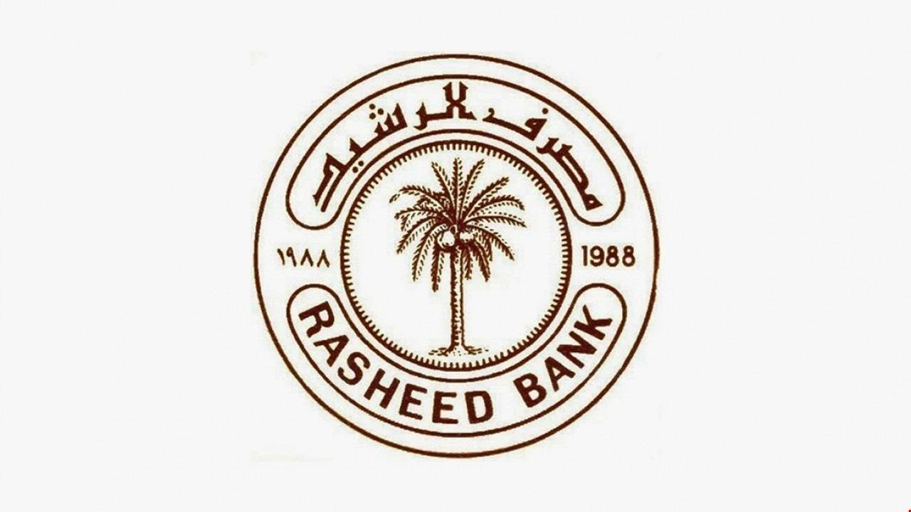 Rasheed Bank: There is no intermediary between the bank and the beneficiary in granting advances 1618905725408