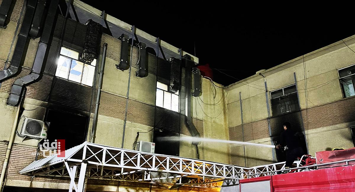 الصحة العراقية تعلن سحب يد عدد من المسؤولين على خلفية حريق مستشفى ابن الخطيب