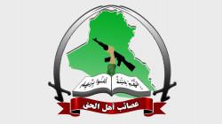 Asa'ib Ahl al-Haq files lawsuits against the deputy commissioner of Mosul