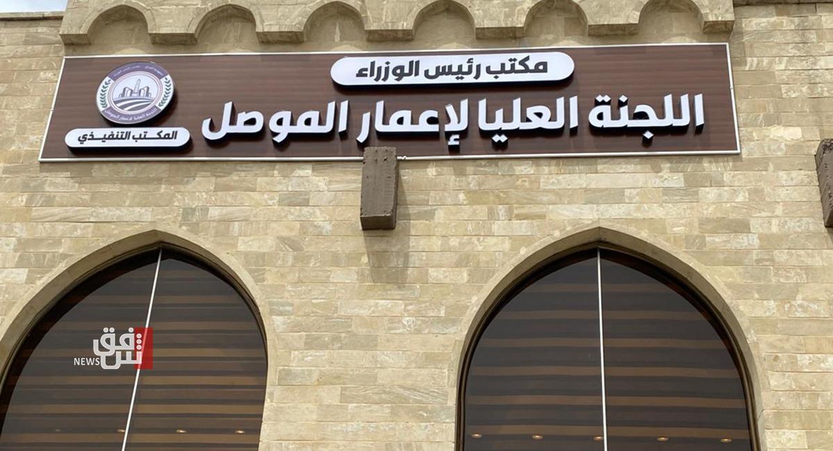 نينوى.. مستشار الكاظمي يفتتح مقر لجنة إعمار الموصل (صور)