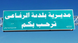 بعد إقالة القائممقام.. قائد أمني يتولى إدارة شؤون مواطني الرفاعي بذي قار
