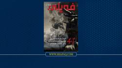 صدور عدد جديد لمجلة فيلي متضمناً جملة من التقارير والمقالات المتنوعة