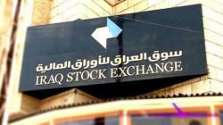 البورصة العراقية تتداول أسهم 34 شركة وتغلق على ارتفاع