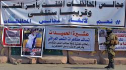 منظمة مدنية: الغاء مجالس المحافظات شرّعنة للفساد والهيمنة الحزبية
