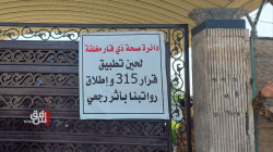 محتجون يغلقون دوائر حكومية جنوبي العراق