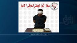 اعتقال تاجر مخدرات خطط لتوزيع 4000 الاف حبة على محافظة الأنبار