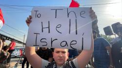 صور.. مظاهرة مساندة لفلسطين وسط بغداد