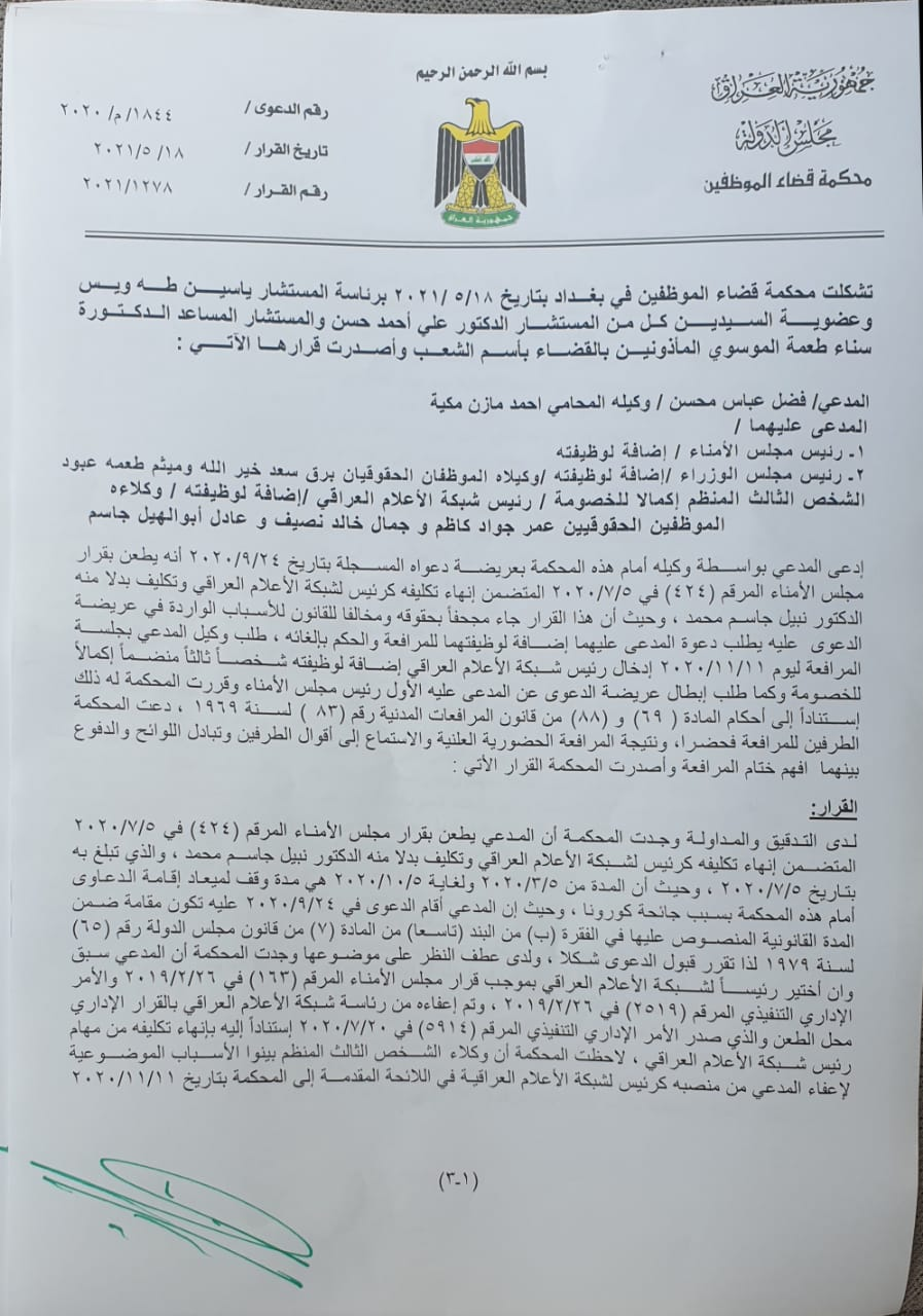 محكمة القضاء الإداري تلغي تعيين نبيل جاسم رئيساً لشبكة الاعلام العراقي وتعيد فرج الله