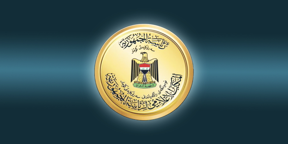 رئاسة الجمهورية العراقية تصحح الموازنة المالية للعام 2021