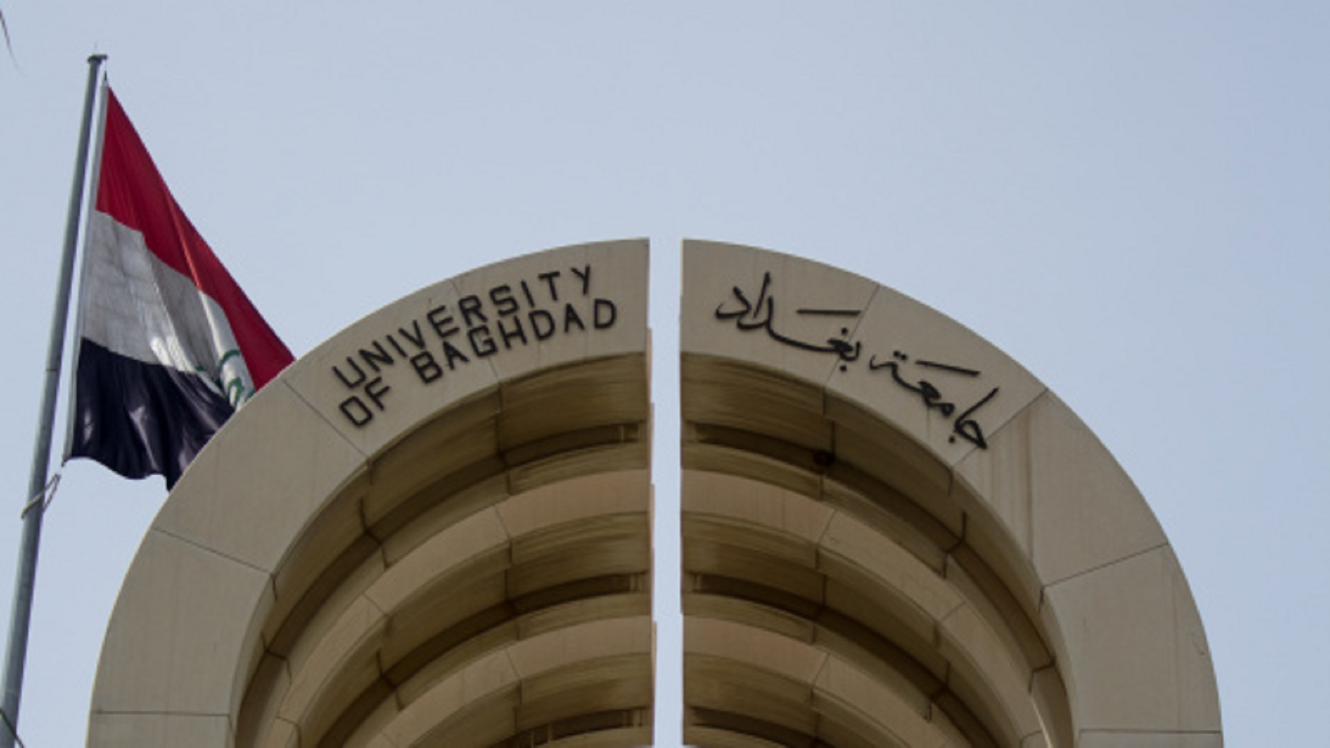 خمس جامعات عراقية ضمن تصنيف الأفضل من بين 1300 جامعة عالمية