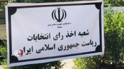 السليمانية تسجل مشاركة واسعة في الانتخابات الإيرانية