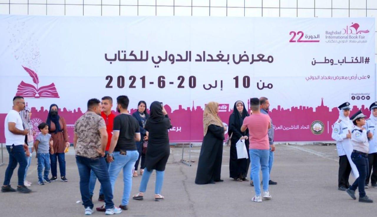 اتحاد الناشرين العرب: العراق ثانيا في مجال نشر الكتب عربيا