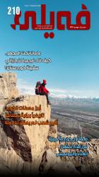 """العـدد """"مـئتـــان وعشرة"""" من مجلة فيلي"""