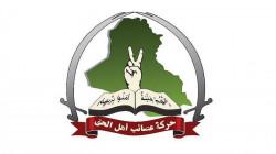 Asa'ib Ahl al-Haq: We have no choice but confront the U.S. militarily