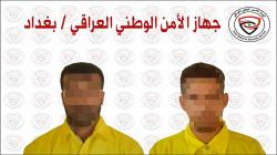 """بغداد.. الأمن الوطني يطيح بـ""""إرهابيين"""" أحدهما مسؤول العبوات الناسفة"""