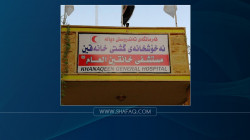 Khanaqin General Hospital implements new measures to avoid fire accidents