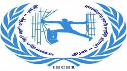 GCIJ: IHCHR might lose international recognition