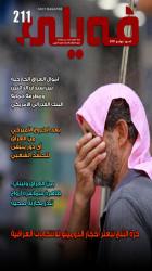 """العـدد """"مـئتـــان واحد عشر"""" من مجلة فيلي"""