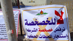 Demonstration in Basra against the privatization of gas stations