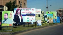 لجنة الكاظمي تتلقى اشارات بإمكانية عودة قوى سياسية مقاطعة للانتخابات العراقية