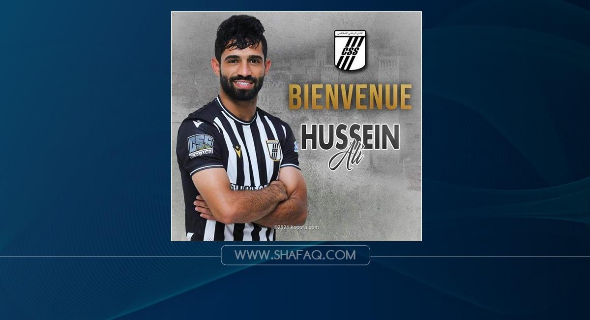 """""""الصفاقسي"""" يعلن رسمياً ضم العراقي حسين علي"""