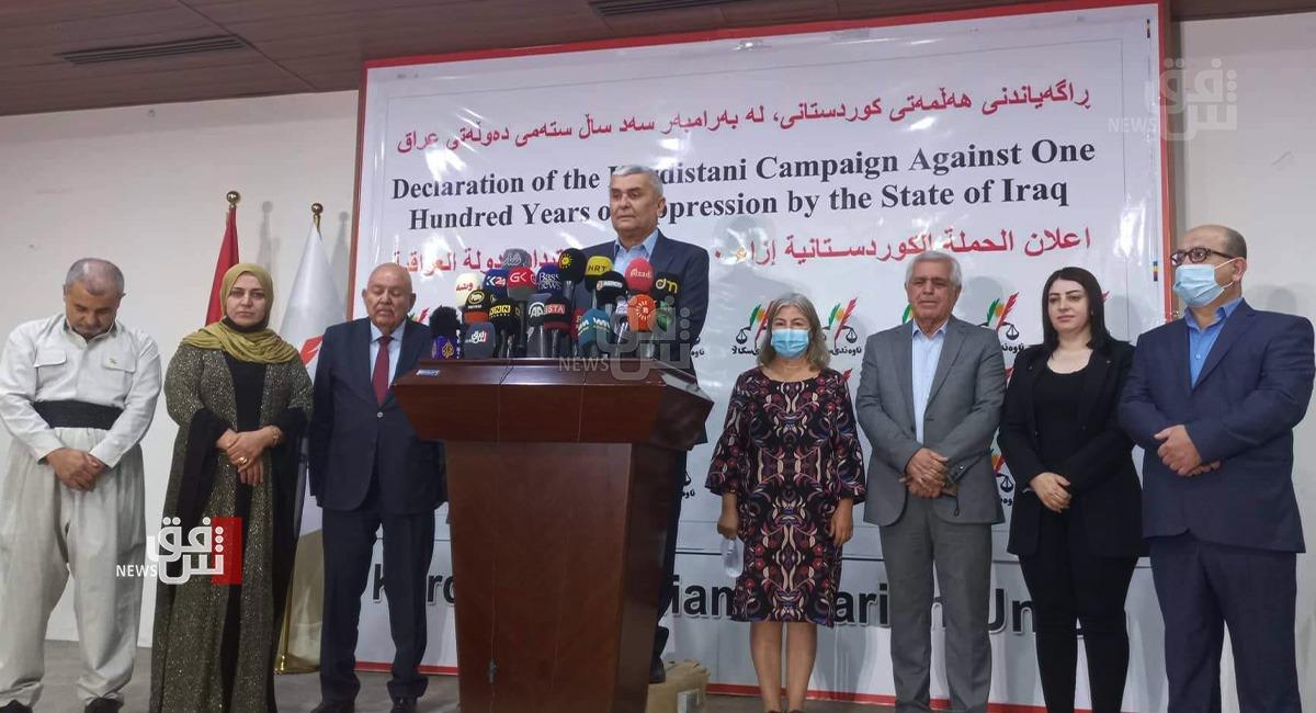 """اعلان """"الحملة الكوردستانية إزاء 100 عام من استبداد الدولة العراقية"""""""