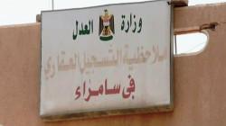 Head of real estate registration department in Samarra arrested on corruption charges