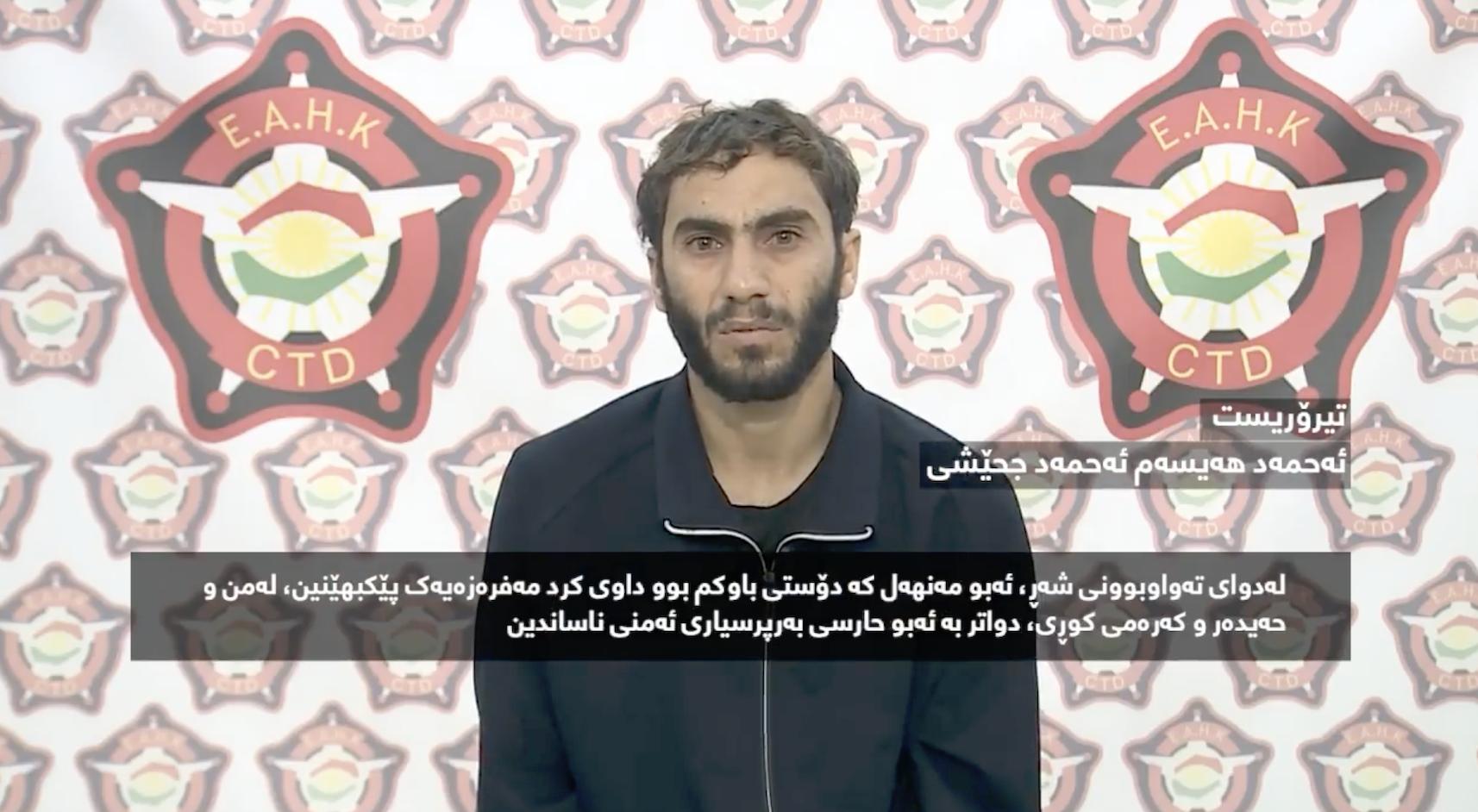 مجلس أمن إقليم كوردستان يبث اعترافات خلية داعشية حاولت شن هجمات داخل اربيل