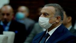 الكاظمي يعلن استرداد العراق جزءاً من مواله المنهوبة