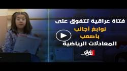 فيديو.. معجزة عراقية تقلب موازين أعتى منافسات الرياضيات الدولية