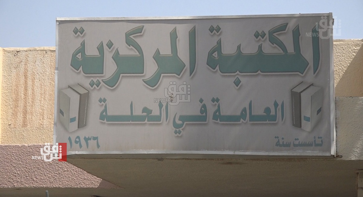 بعد 85 عاما على افتتاحها.. مكتبة بابل بلا كتب علمية وتعاني انقطاع الكهرباء وهجرة مرتاديها