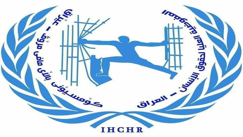 مركز جنيف ينتقد البرلمان العراقي ويحذر: مفوضية حقوق الانسان ستخسر الاعتراف الدولي