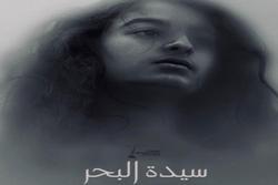 """العراق يشارك بـ""""سيدة البحر"""" في مهرجان البندقية السينمائي"""