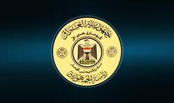 رئاسة الجمهورية العراقية تحيل ملفات المحكومين بالاعدام الى لجنة قضائية