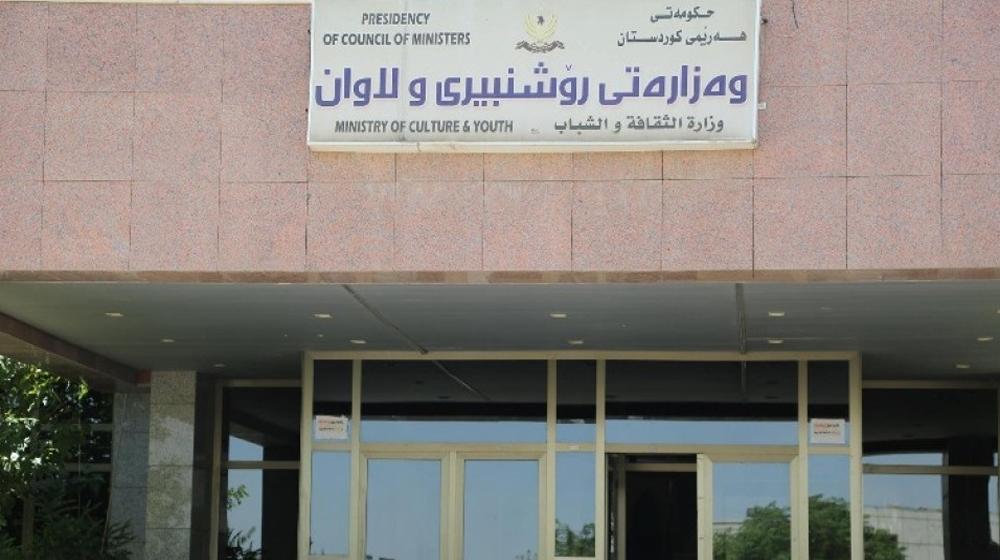 وزارة الثقافة الكوردستانية تحذر من بث مقاطع فيديو تهدد السلم الاجتماعي