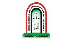تحقيق ومذكرات قبض بحادثة الوثبة ببغداد