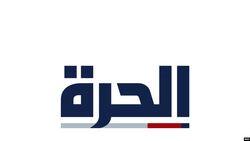 "MBN: قناة ""الحرة"" دفعت ثمنا كبيرا بتغطيتها احتجاجات خمس دول بينها العراق"