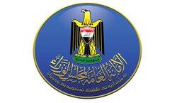 الحكومة العراقية تعطل الدوام الرسمي خمسة ايام بمناسبة العيد