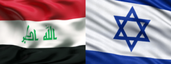 العراق يحدد موقفه من التطبيع مع اسرائيل