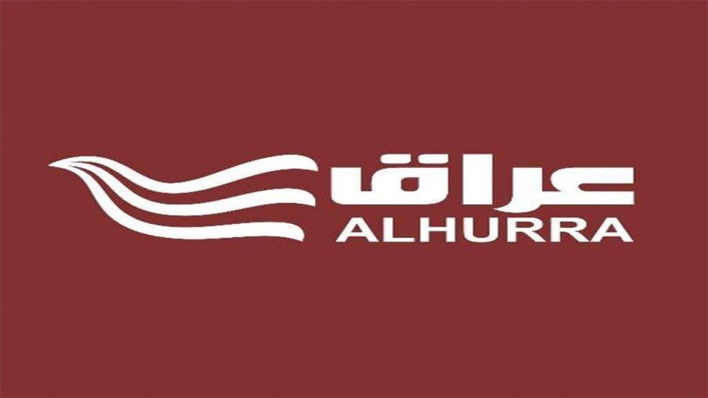 مرصد الحريات يرد على قرار هيئة الإعلام: تهديد لسلامة كادر الحرة - عراق