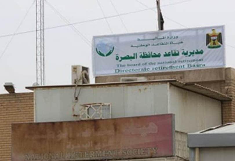 تعليق الدوام في دائرة تقاعد البصرة بعد تسجيل اصابات بكورونا بين موظفيها