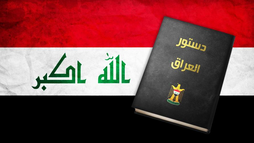 A judicial instruction issued to review the Iraqi constitution and submit proposals for its amendment